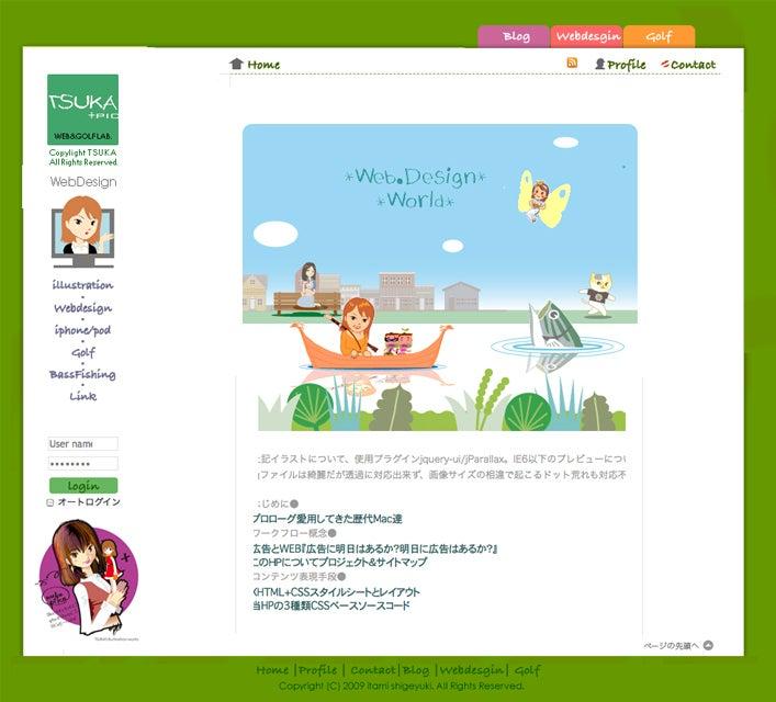 tsukapiko-blog