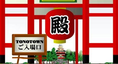 $TONOTOWN【城下町】瓦版-TONOTONW入場口