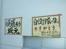はぎわら誠司オフィシャルブログ Powered by Ameba-自衛隊のみなさんへのお礼