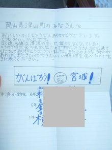 はぎわら誠司オフィシャルブログ Powered by Ameba-お手紙