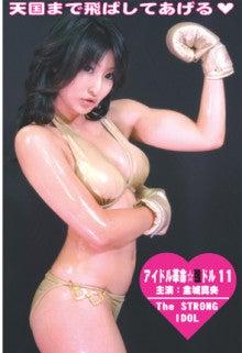 金城真央オフィシャルブログ「まお☆すたっ(着地音的な意味で。)」Powered by Ameba-強ドル11