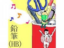 こうちょう@えんぴつ(HB)のブログ
