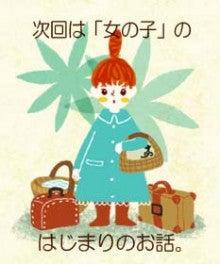 イラストレーター三橋絵里子のブログ式絵本