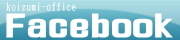 渋谷区 目黒区 品川区で社労士をお探しなら、社会保険労務士 小泉事務所にお任せください。-小泉事務所-フェイスブック