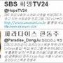 SBS希望TV「ツイ…