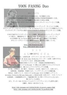 $苦楽園のShot BAR アルフェッカのブログ-YoonFasong110416_2