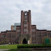 初めての東京大学