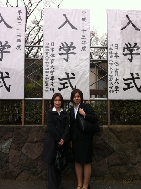 日本体育大学 入学式 | かおりんぶろぐ。~season3~