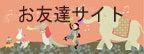てんてん~CHAらんPOらんお絵かき帳@台湾