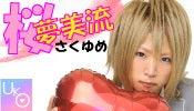 $club LOVE 桜夢美流(さくゆめ)の新宿歌舞伎の真ん中で貴女に捧げるゆめみらくる-sakuyume