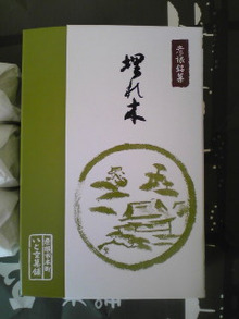 https://stat.ameba.jp/user_images/20110411/08/maichihciam549/a8/66/j/t02200293_0240032011159363179.jpg