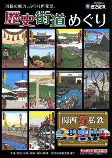 歴史街道と関西5私鉄のキャンペーンの記事より