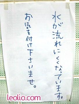 厠(かわや)イヤミ百景-1674