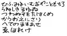 $YAMATOの明-直筆CGひふみ