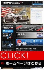 プロスピード ホームページ