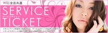 $★関西最大級トータルビューティーサロンヘアーメイクウィル WiLL★神戸コレクション・大丸うふふガールズコレクション・雑誌JJ参加
