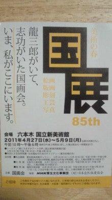 【和の生活マガジン 花saku編集長】のブログ-2011041121450000.jpg