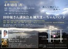 森のおむすびマーケットのブログ-田中優さん講演会&風人まーちゃんバンドチラシ