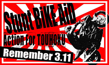 $StuntBikeAidのブログ-stuntbikeaid