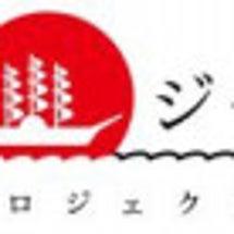 【開国ジャパンプロジ…