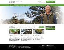 $西田司園のブログ-西田司園のホームページ