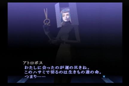 女神 3 オベリスク 転生