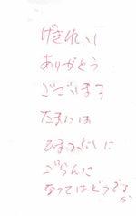 $ウケる日記