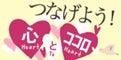 $佐野青子の「ゆる★楽」マーケティング日記-クリック募金