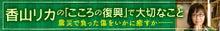 佐野青子の「ゆる★楽」マーケティング日記-香山リカさん