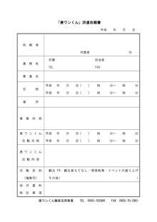 $唐ワンくんのブログ