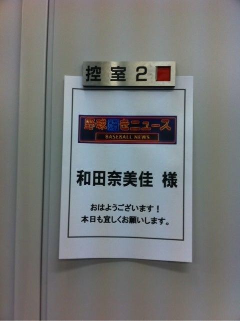 和田奈美佳 オフィシャルブログ 「なみかのメロディ」 Powered by Ameba-未設定