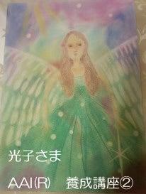 天使と一緒に描くパステルアートで輝きと幸運を…†