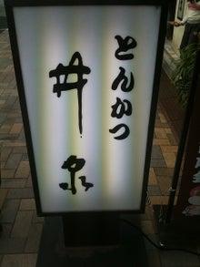 下町まるかじり-井泉看板
