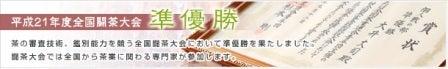 $◆掛川茶物語◆