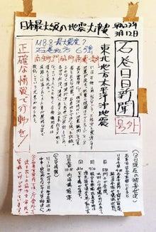 東日本大震災で被災した「石巻日...