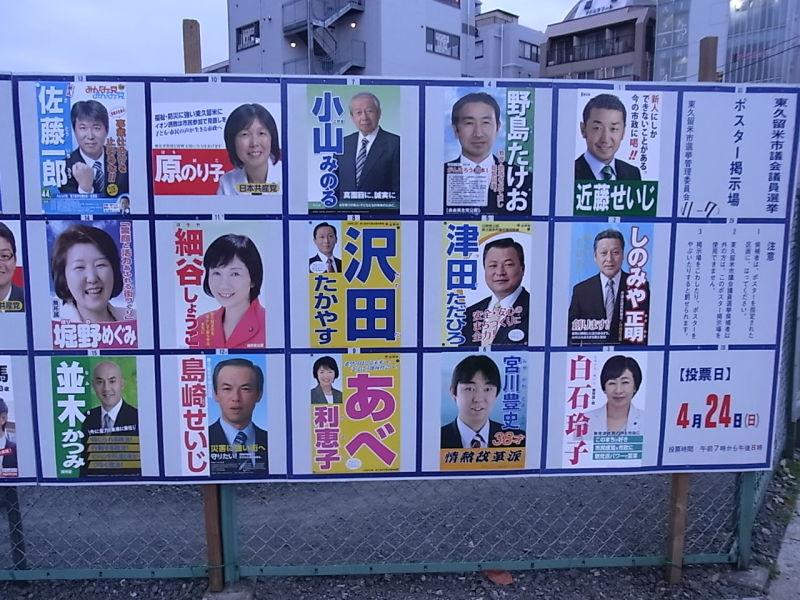 東久留米市議会議員選挙候補者【...