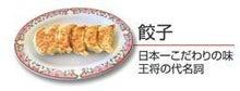 佐野青子の「ゆる★楽」マーケティング日記-餃子の王将