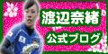 Fujiのブログ-渡辺奈緒公式blog