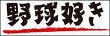 黒木知宏オフィシャルブログ「NO BB NO LIFE」Powered by Ameba