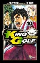 まんが栄養素-『KING GOLF 10巻