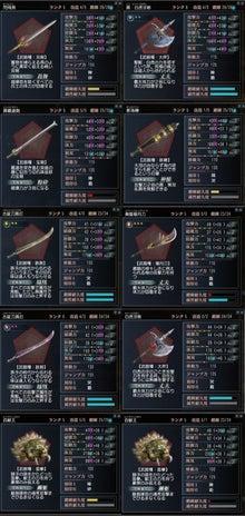 $iMacで真・三國無双 Online-武器