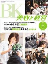 $佐野青子の「ゆる★楽」マーケティング日記-美容と経営5月号