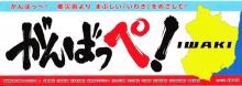 $☆- いわき市 パソコン教室のエイギョウニッシ! -☆