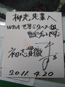 大田区蒲田のボクシングジム RKボクシングファミリー