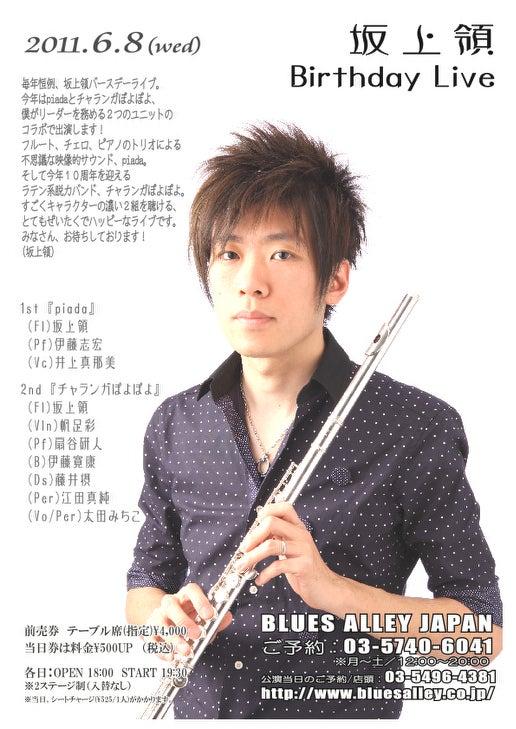 2011.6/8(水)坂上領Birthday Liv...