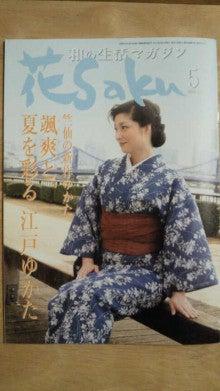 【和の生活マガジン 花saku編集長】のブログ-image.jpg