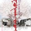 映画「津軽百年食堂」の画像