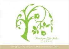 $Kamakura Life Studio NAZCA(なすか) 鎌倉日々是好日