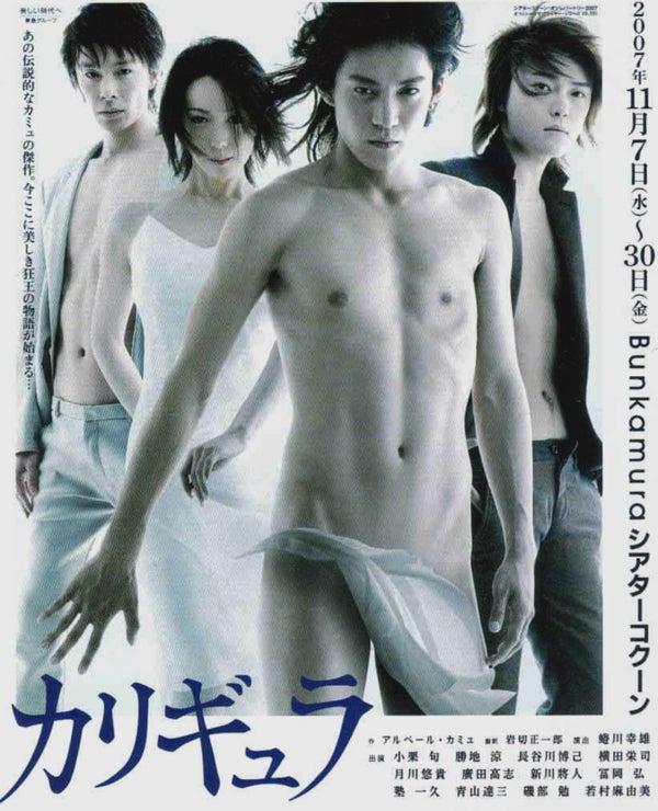長谷川博己出演『カリギュラ』
