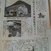 産経新聞に……!の画像